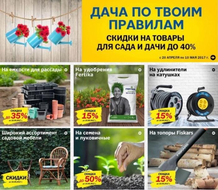 К-Раута - Скидки до 40% на товары для дачи и сада