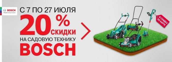 Акции МаксидоМ в июле: Садовая техника Bosch со скидкой 20%