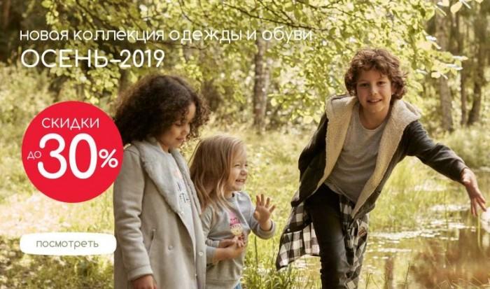 Акции Детский Мир октябрь 2019. До 30% на Осень-Зиму 2019