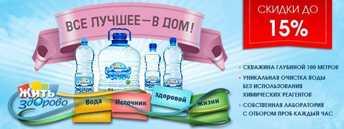 Утконос - Скидки до 15% на воду «Источник здоровой жизни»