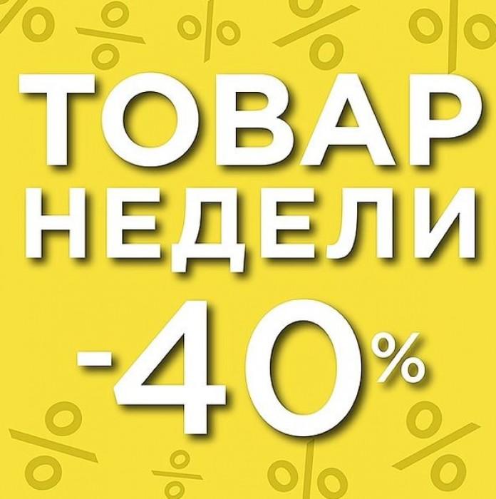 """Акции ALBA """"Товары недели"""". 40% на Осень-Зиму 2018/2019"""