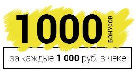 Акции O′STIN с 1 августа по 4 сентября. Дарим 1000 Бонусов