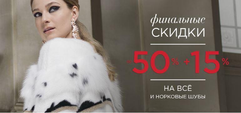 Акции Снежная Королева 2019. До 50% +15% на норковые шубы