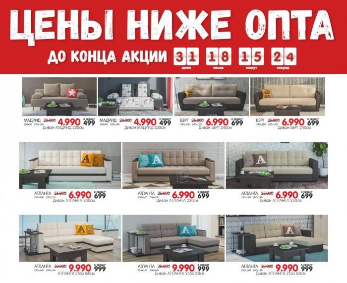 Много Мебели - Каталог, акции в мае 2017
