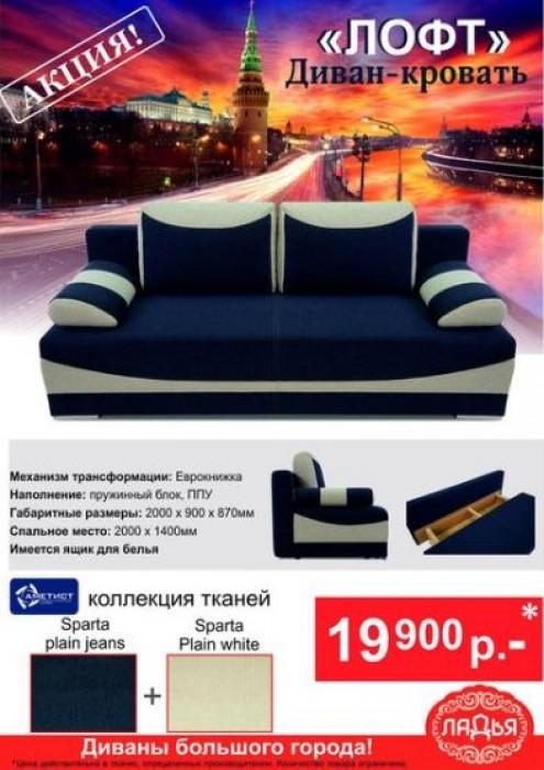 Ладья - Диван-кровать Лофт по специальной цене