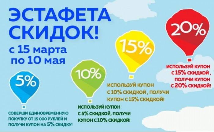 ХЦ - Купоны на скидку до 20%