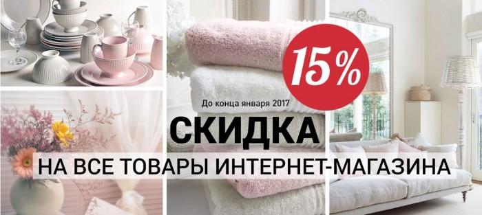 Домовой - Дарим Вам скидку 15% на все online-заказы