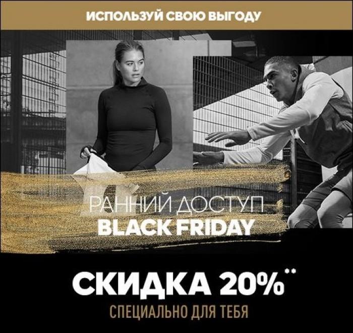 Черная пятница в Adidas с 21 по 26 ноября 2017. Скидка 20%