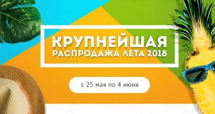 Акции Холодильник.ру. Крупнейшая распродажа лета 2018