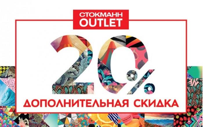 Акции в Стокманн OUTLET. Доп.Скидка 20% с 1 июля по 6 августа 2017