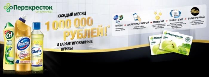 Перекресток - Выиграйте 1 000 000 рублей и получайте призы