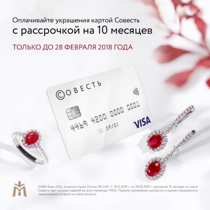 Акции МЮЗ февраль 2018. Рассрочка с картой Совесть
