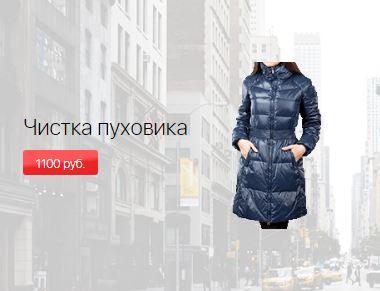 """Акции Диана """"Цена недели"""" на чистку пуховика 2019"""