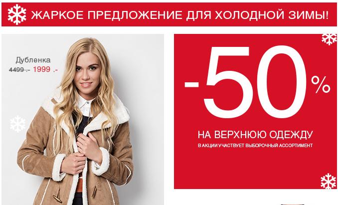 ОСТИН- скидка 50% на куртки, пуховики и парки
