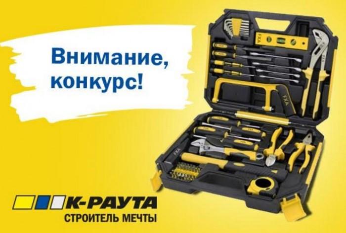 К-Раута - Выиграй набор инструментов