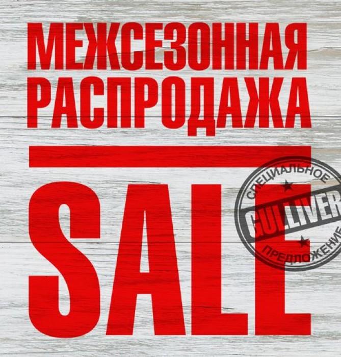 Распродажа в Gulliver. До 70% на Осень-Зиму 2018/2019