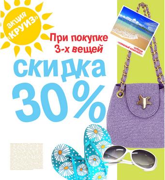 """Магазин OBUV.COM , акция """" Круиз""""- скидка 30% при покупке трех вещей"""