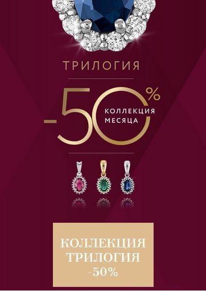 """Акции МЮЗ октябрь 2018. 50% на коллекцию """"Трилогия"""""""