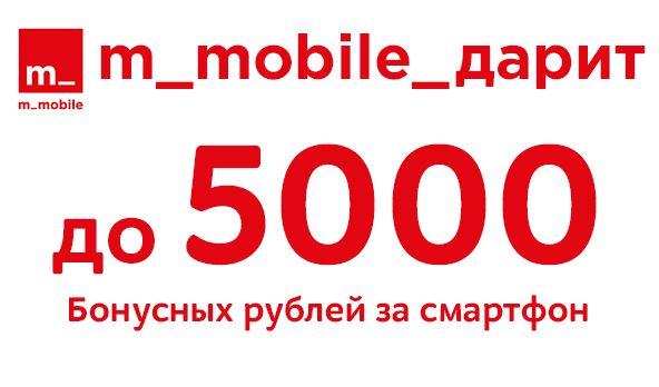 М.Видео - До 5000 бонусов за смартфон