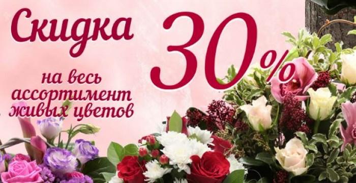 Акции книжный Библио-Глобус 2019. 30% на ВСЕ цветы