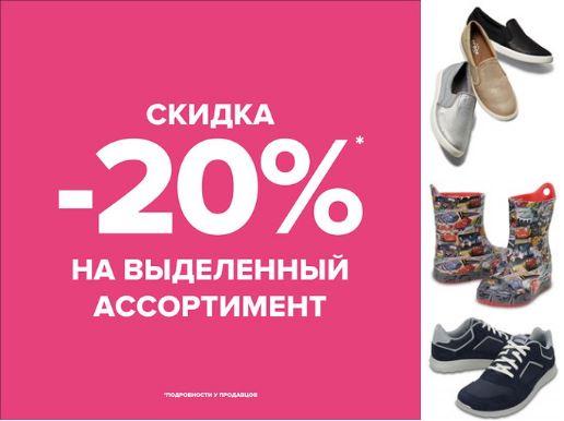 Crocs - Скидка 20% на выделенный ассортимент