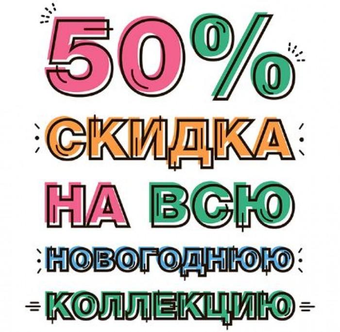 LUSH - Долгожданная распродажа со скидками 50%