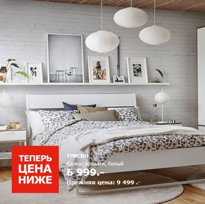 ИКЕА - Кровать для красивого сна по сниженной цене