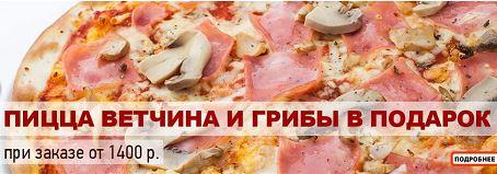 Pronto Pizza - Пицца ветчина и грибы в подарок.