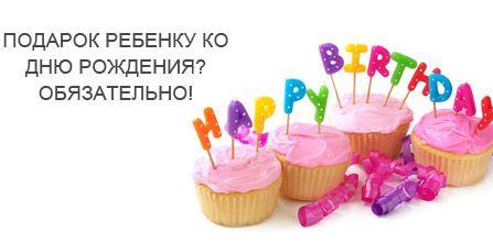 Семь Пядей - Подарок ребенку ко дню рождения? Обязательно!