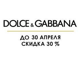 Элизэ - Скидки до 30% на DOLCE & GABBANA