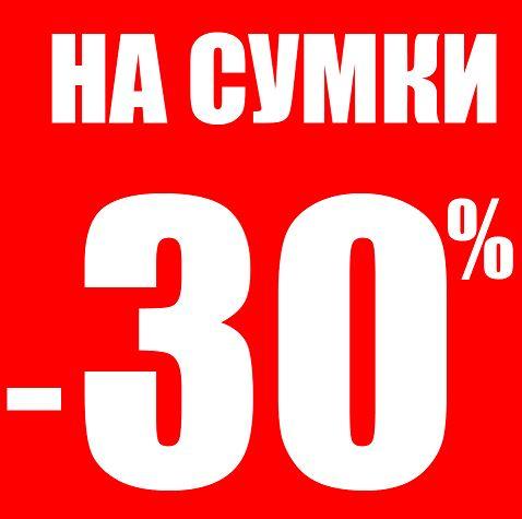 Обувь.com - Скидка 30% на ВСЕ сумки