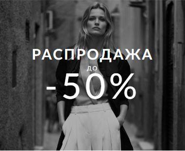 Интернет-магазин Массимо Дутти: Распродажа лето 2017