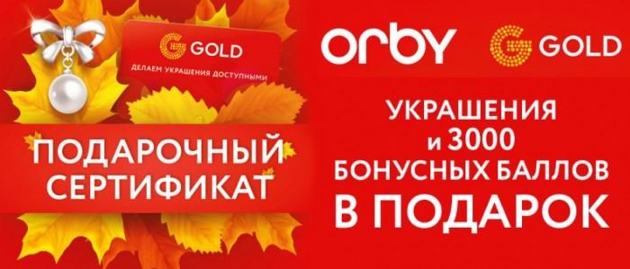Акции ОРБИ сегодня. Дарим 3000 баллов на украшения в 585 GOLD