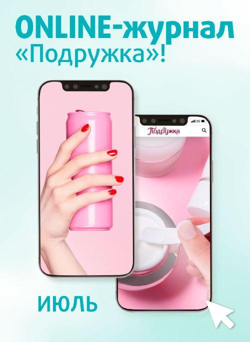 Каталог Подружка август-сентябрь 2020. Фестиваль косметики и парфюмерии