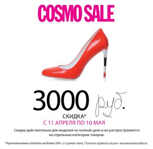 COSMO SALE В MASCOTTE - Скидка 3000 рублей