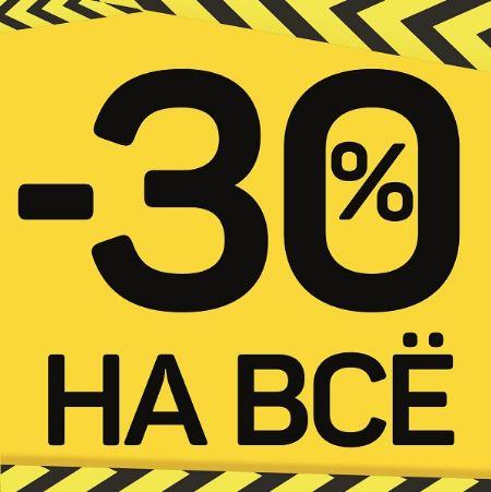 Акции Valtera 2019. 30% на ВСЕ и даже на SALE
