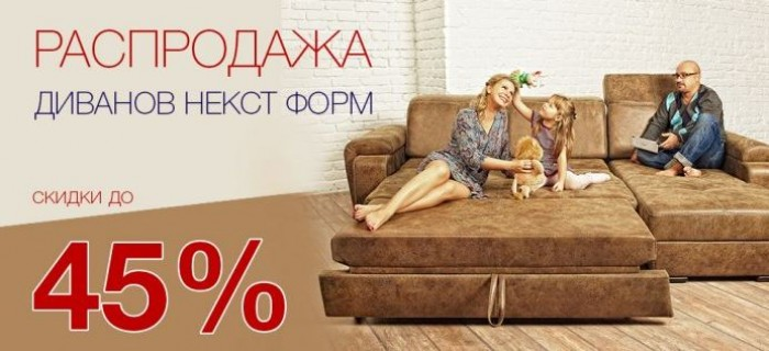 Лазурит - Распродажа диванов со скидками до 45%