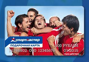 Электронная Подарочная карта  СПОРТМАСТЕР