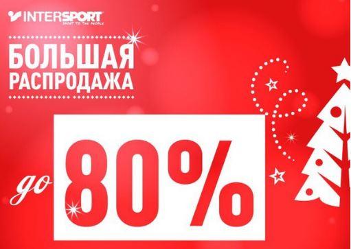 Акции Интерспорт. Большая зимняя распродажа до 80%
