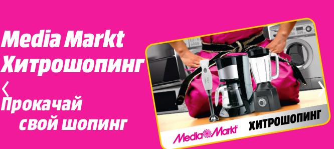 Магазин МЕДИА МАРКТ бонусная программа