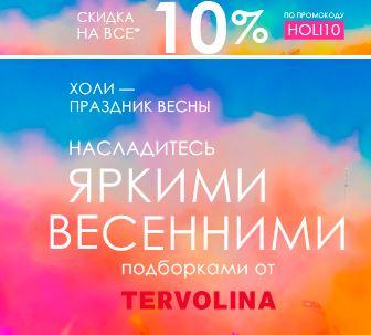 Акции Терволина. Промокод со скидкой 10% на ВСЕ
