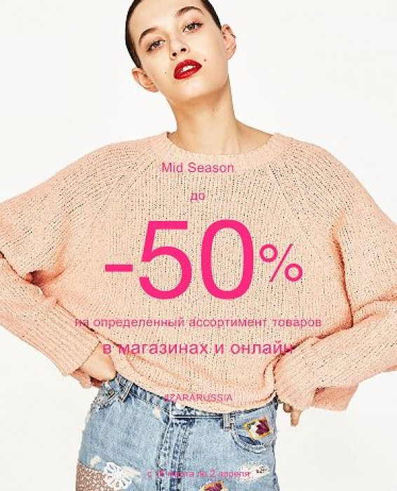 Зара - Распродажа со скидками до 50%