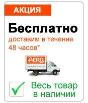 AERO - Бесплатная доставка.