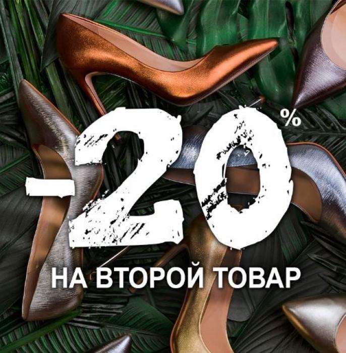 Акции VITACCI. 20% на вторую пару обуви  Весна-Лето 2018