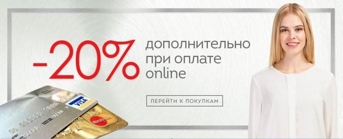 БАОН - Доп.Скидка 20% при оплате online