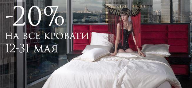 Albert & Shtein - Скидка 20% на ВСЕ кровати