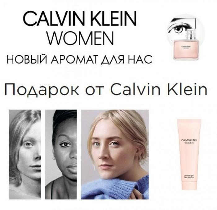 Акции Л'Этуаль октябрь-ноябрь 2018. Подарок от Calvin Klein
