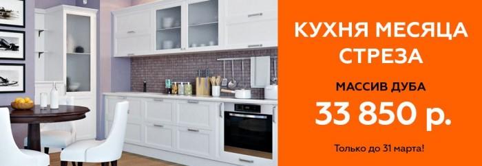 """Кухни Медынь - Кухня """"Стреза"""" по специальной цене"""
