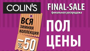Магазин COLINS, распродажа