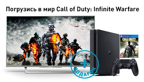 Технопарк - Sony PlayStation 4 с игрой Call of Duty в подарок!